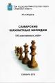Самарские шахматные мелодии